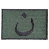 Nazarene Symbol OD Green Patch