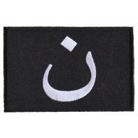 Nazarene Symbol Patch